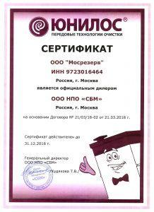сертификат юнилос астра 2018 - официальный сайт производителя